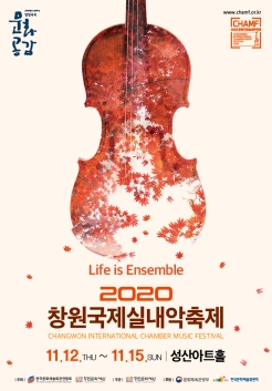 2020 창원국제실내악축제 - 폐막공연<서울비르투오지챔버오케스트라> 포스터